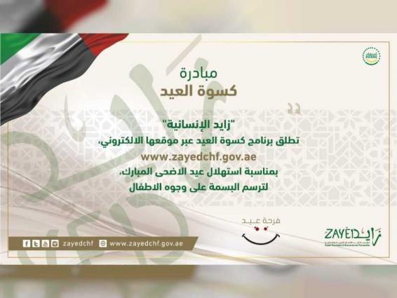 Zayed Charitable Foundation begins its 'Eid Clothing' initiative