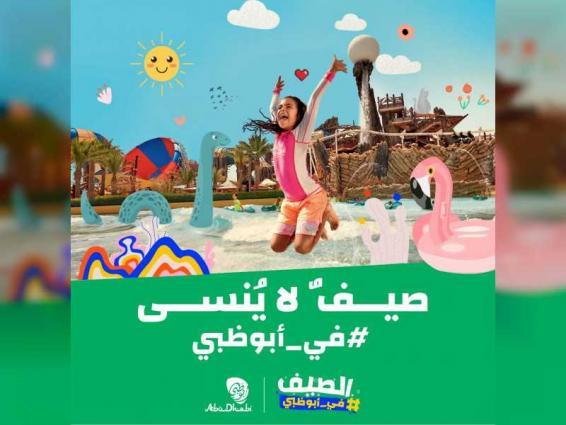 """""""الثقافة والسياحة"""" تطلق حملة  """"الصيف #في_أبوظبي"""""""