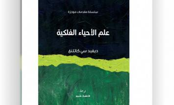 """""""مشروع كلمة"""" يصدر الترجمة العربية .."""