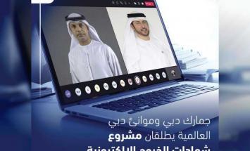 جمارك دبي تطلق مبادرة شهادات الدخول ..