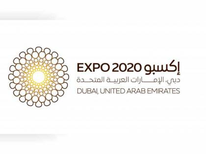 Expo 2020's Public Art Programme unveils first permanent artwork and reveals leading names commissioned to create artistic legacy