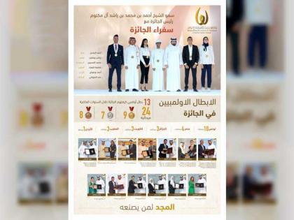 مجلس الأمناء جائزة محمد بن راشد آل مكتوم للإبداع الرياضي يستعرض الترشح للدورة 11 وحفل التكريم في إكسبو