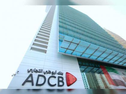 ADCB net profit rises 76% to AED 2.524 bn in H1'21