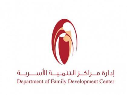 التنمية الأسرية بالشارقة تنظم سلسلة من البرامج الإرشادية لموظفي الجهات الحكومية