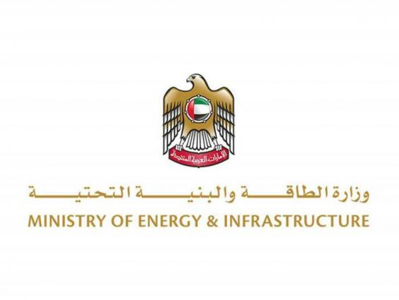 Ministry of Energy and Infrastructure signs 4 MoUs with banks
