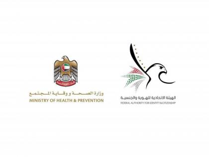ICA, MoHAP roll out UAE's decision to grant golden visas to resident doctors