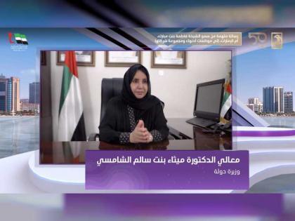 Fatima bint Mubarak celebrates Emirati Women at ADNOC's Emirati Women's Day event