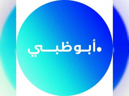 Department of Government Support launches official domain name for Abu Dhabi Emirate '.abudhabi'