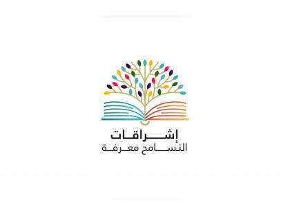 Ministry of Tolerance, Ministry of Education to kick off Eshraqat Festival on Monday