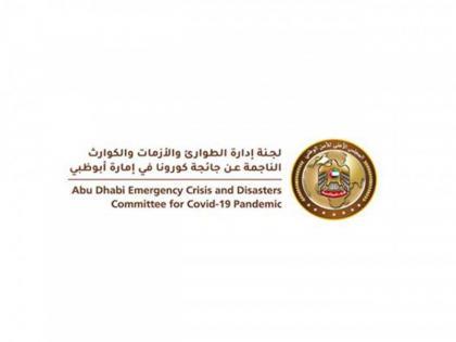 تحديث إجراءات دخول إمارة أبوظبي من داخل الدولة واعتماد إلغاء متطلبات فحوصات كوفيد-19 للدخول ابتداء من الغد