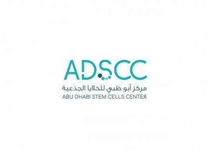 """الإمارات تبدأ التجربة الأولى من نوعها لإنتاج العلاج بالخلايا المناعية محلياً بتقنية الـ """"CAR T- cell"""""""