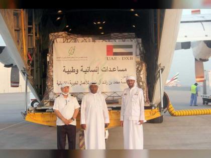 Mohammed bin Rashid Al Maktoum Charity Establishment sends 8th aid aircraft to Afghanistan