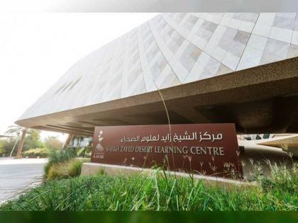 Al Ain Zoo launches audio tour experiences for website visitors