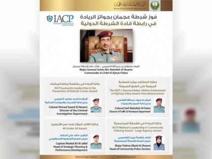شرطة عجمان تحصد 4 جوائز عالمية