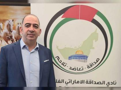 """""""هيئة نادي الصداقة الإماراتي الفلسطيني"""" تعقد اجتماعها التأسيسي وتنتخب مجلس إدارتها"""