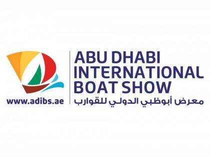 معرض أبوظبي الدولي للقوارب يفتح باب التسجيل لحضور فعالياته