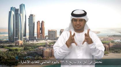 شرطة أبوظبي تحتفي باليوم الدولي للغات الإشارة