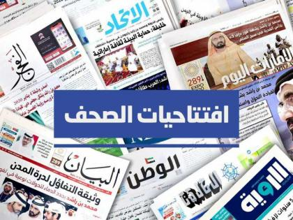 افتتاحيات صحف الإمارات اليوم