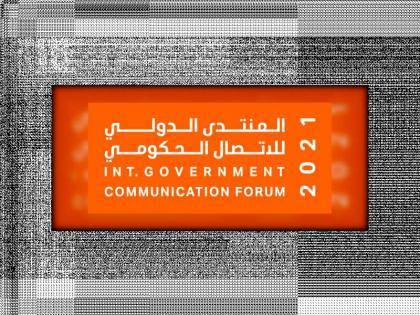 10th IGCF opens Sunday in Sharjah