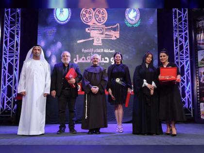المجلس العالمي للتسامح والسلام ينظم حفل توزيع جوائز مسابقة الأفلام القصيرة بالقاهرة
