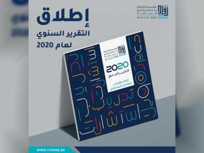 """تقرير """"رواد"""" السنوي يرصد الجهود الحكومية لدعم قطاع ريادة الأعمال خلال """"كوفيد-19"""""""