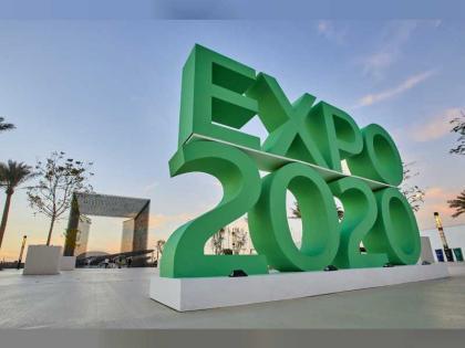 """""""استثمر في الشارقة"""" يكشف فرص الاستثمار الأجنبي في """"إكسبو 2020 دبي"""""""