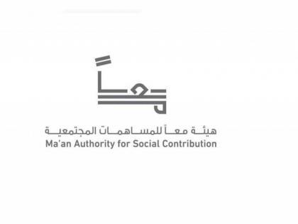 """""""هيئة معاً"""" تناقش إيجاد حلول مبتكرة لتعزيز حياة كبار المواطنين والمقيمين"""