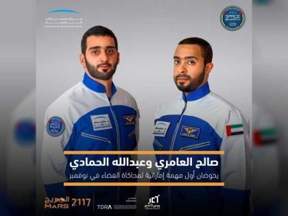 الحمادي والعامري يواصلان التدريبات ضمن مشروع الإمارات لمحاكاة الفضاء