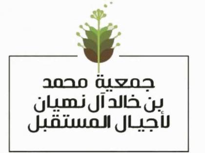 """جمعية محمد بن خالد آل نهيان لأجيال المستقبل تحتفي بـ""""اليوم الوطني السعودي"""""""