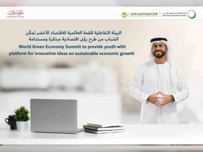 القمة العالمية للاقتصاد الأخضر منبر دولي للشباب لطرح رؤاهم بمجال الاستدامة