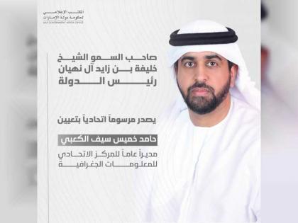 رئيس الدولة يصدر مرسوما اتحاديا بتعيين حامد خميس الكعبي مديرا عاما للمركز الاتحادي للمعلومات الجغرافية