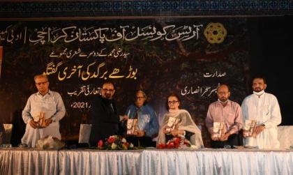 """Arts Council of Pakistan Karachi holds the launching ceremony of the book """"Buhrey Bargad ki Akhari Guftugu"""", Authored by Syed Razi Muhammad"""