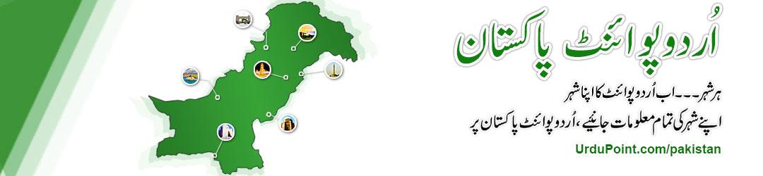 UrduPoint Pakistan