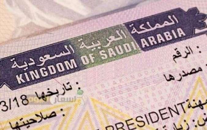 Saudi Arab Visa on Arrival on Pakistani Passport | 2021 Information