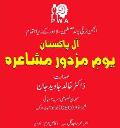 Youm E Mazdoor Mushaira