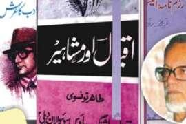 Shair - Naqqad - Mohaqqak Or Mahir E Taleem