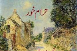 Haram Khoor