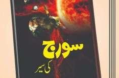 Adab Ittefal Ka Ubharta Hua Sitara - Raj Mohammad Afridi