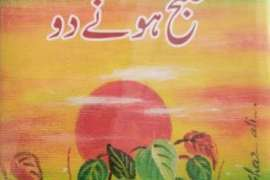 Urdu Ghazal Ka Shehsawar - Ikram Ul Haq Sarshar
