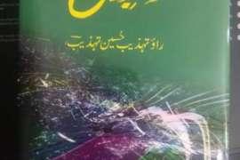 Tehzeeb E Sukhan