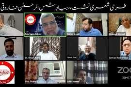 Ba Yaad Shams Ur Rehman Farooqi