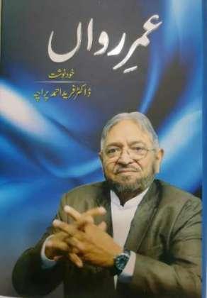 Umar E Rawaan