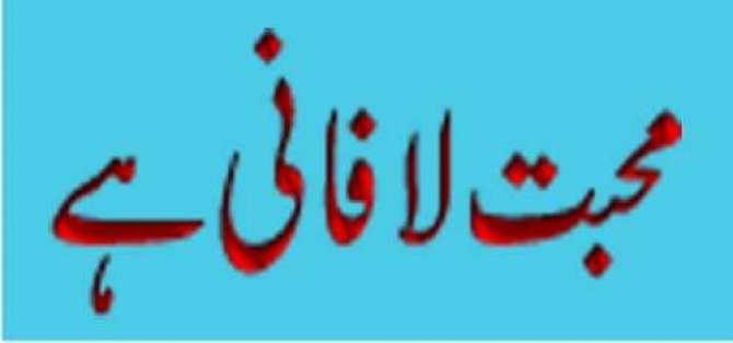 Mohabbat Lafani Hai - Akhri Qist