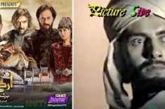 Ertugrul Ghazi Apni Jagah - PTV Shaheen - Akhri Chattan Telecast Kiyon Nahi Karta