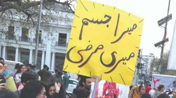 Aurat March Ya Qaum Ki Taqseem