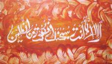 Ayat E Karima Benefits