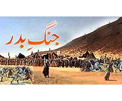 Ghazwa E Badar - Complete Information, Lessons To Learn, List Of Badri Sahaba Names