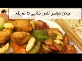 Chicken Cashew Nuts With Fried Rice Recipe