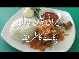 Irani Chicken Rice