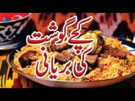 Kachay Gosht Ki Biryani